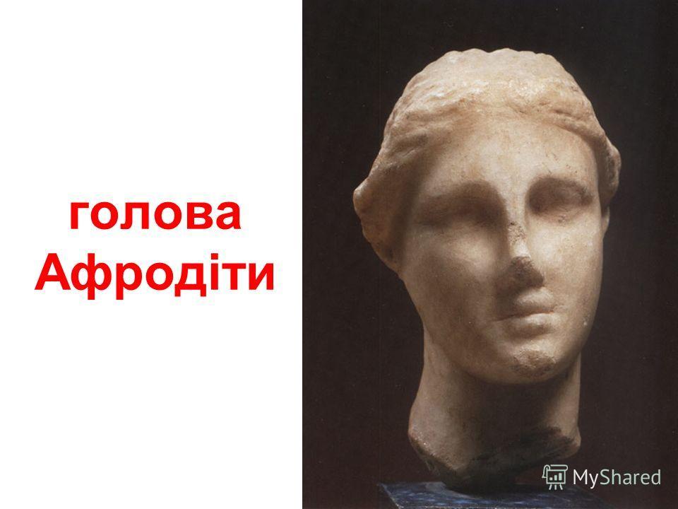 скульптура доінського періоду