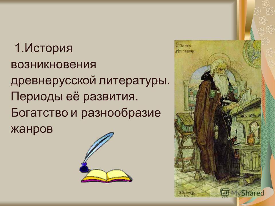 1. История возникновения древнерусской литературы. Периоды её развития. Богатство и разнообразие жанров