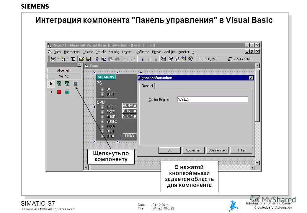 Date:01.10.2014 File:Winac_05E.22 SIMATIC S7 Siemens AG 1999. All rights reserved. Information and Training Center Knowledge for Automation Интеграция компонента