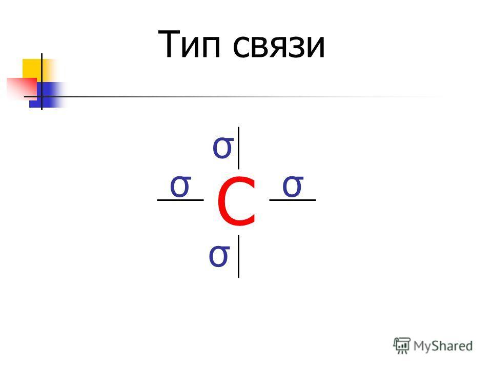 Тип связи С σ σ σ σ