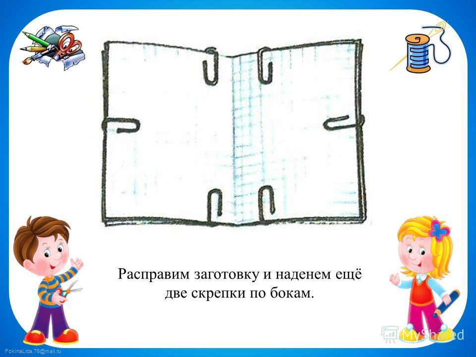 FokinaLida.75@mail.ru Расправим заготовку и наденем ещё две скрепки по бокам.