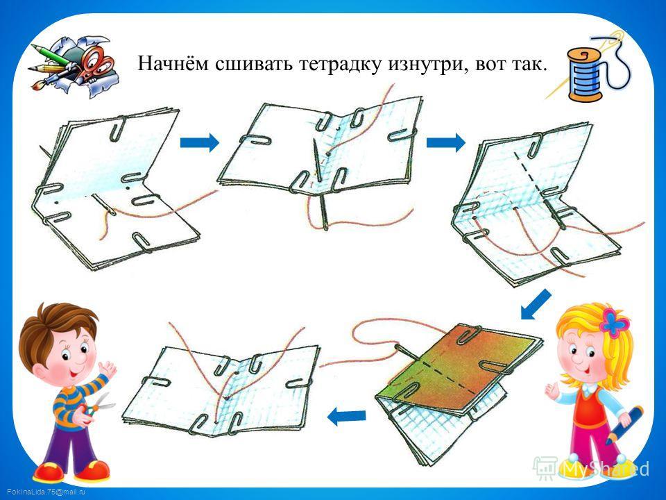 FokinaLida.75@mail.ru Начнём сшивать тетрадку изнутри, вот так.