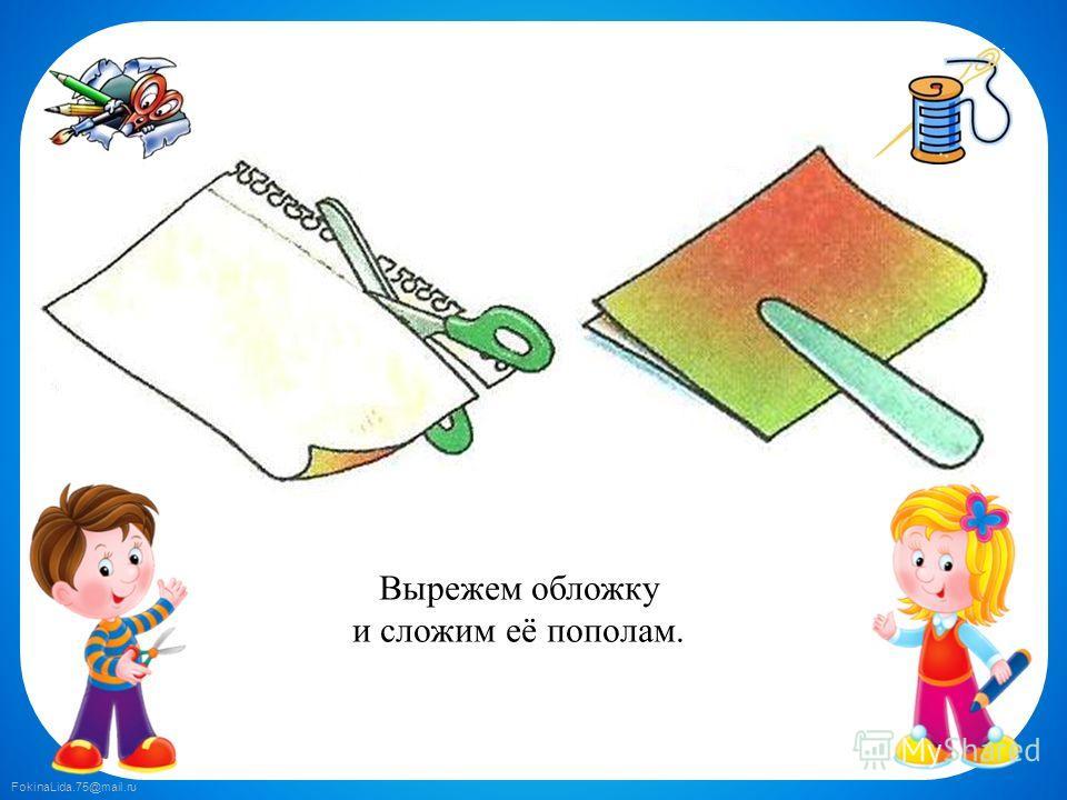 FokinaLida.75@mail.ru Вырежем обложку и сложим её пополам.