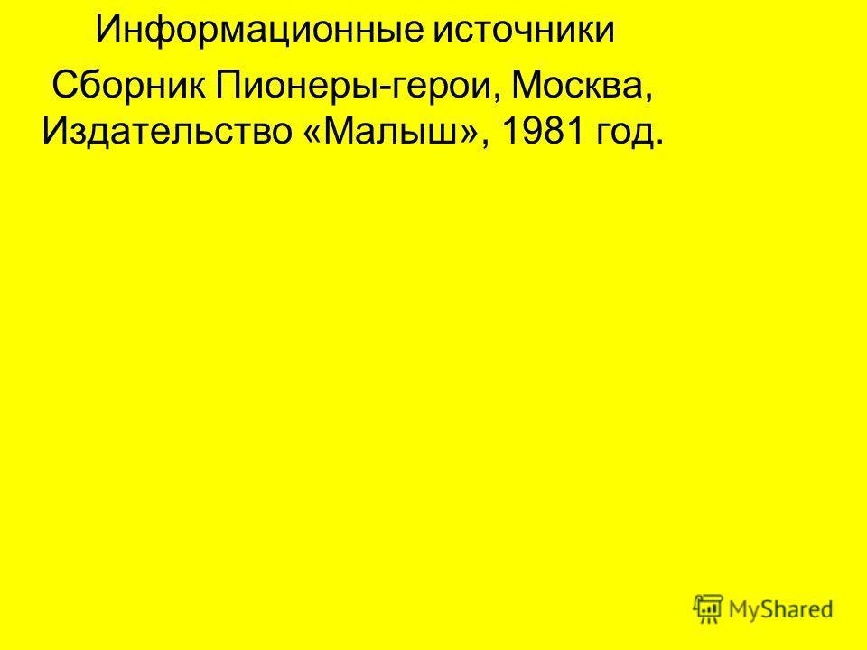 Информационные источники Сборник Пионеры-герои, Москва, Издательство «Малыш», 1981 год.