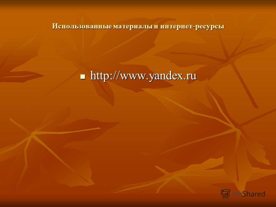 Использованные материалы и интернет-ресурсы http://www.yandex.ru http://www.yandex.ru