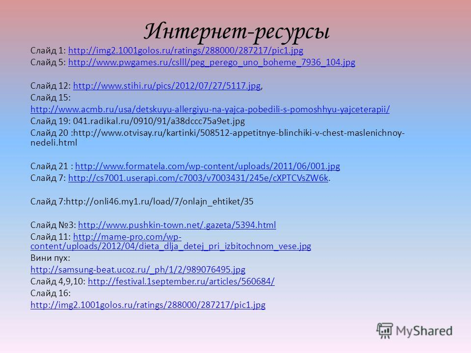 Интернет-ресурсы Слайд 1: http://img2.1001golos.ru/ratings/288000/287217/pic1.jpghttp://img2.1001golos.ru/ratings/288000/287217/pic1. jpg Слайд 5: http://www.pwgames.ru/cslll/peg_perego_uno_boheme_7936_104.jpghttp://www.pwgames.ru/cslll/peg_perego_un