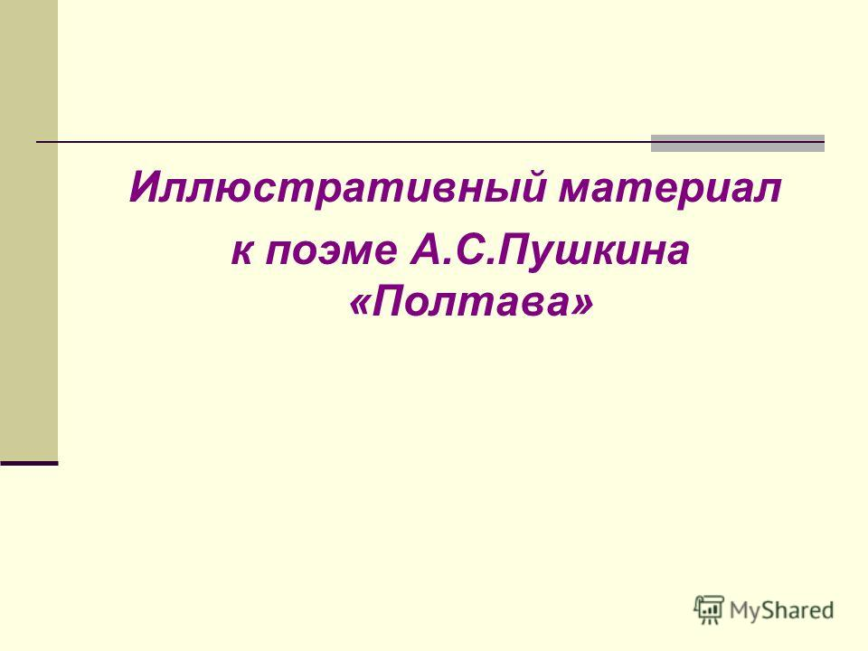 Иллюстративный материал к поэме А.С.Пушкина «Полтава»