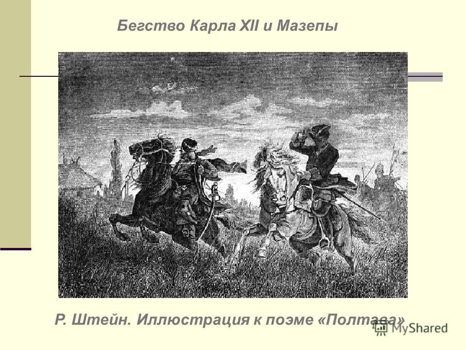 Бегство Карла XII и Мазепы Р. Штейн. Иллюстрация к поэме «Полтава»