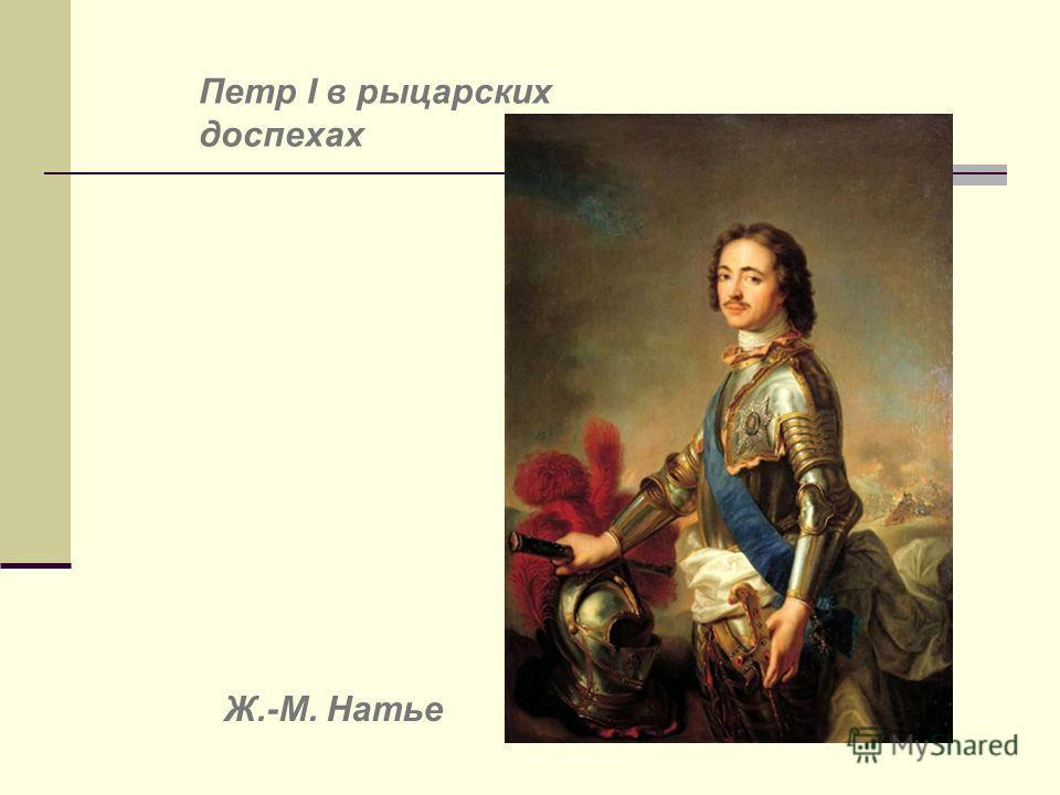 Петр I в рыцарских доспехах Ж.-М. Натье
