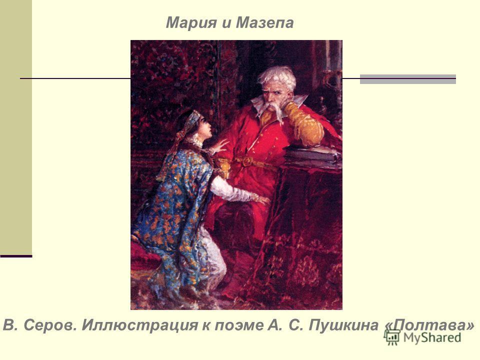 Мария и Мазепа В. Серов. Иллюстрация к поэме А. С. Пушкина «Полтава»