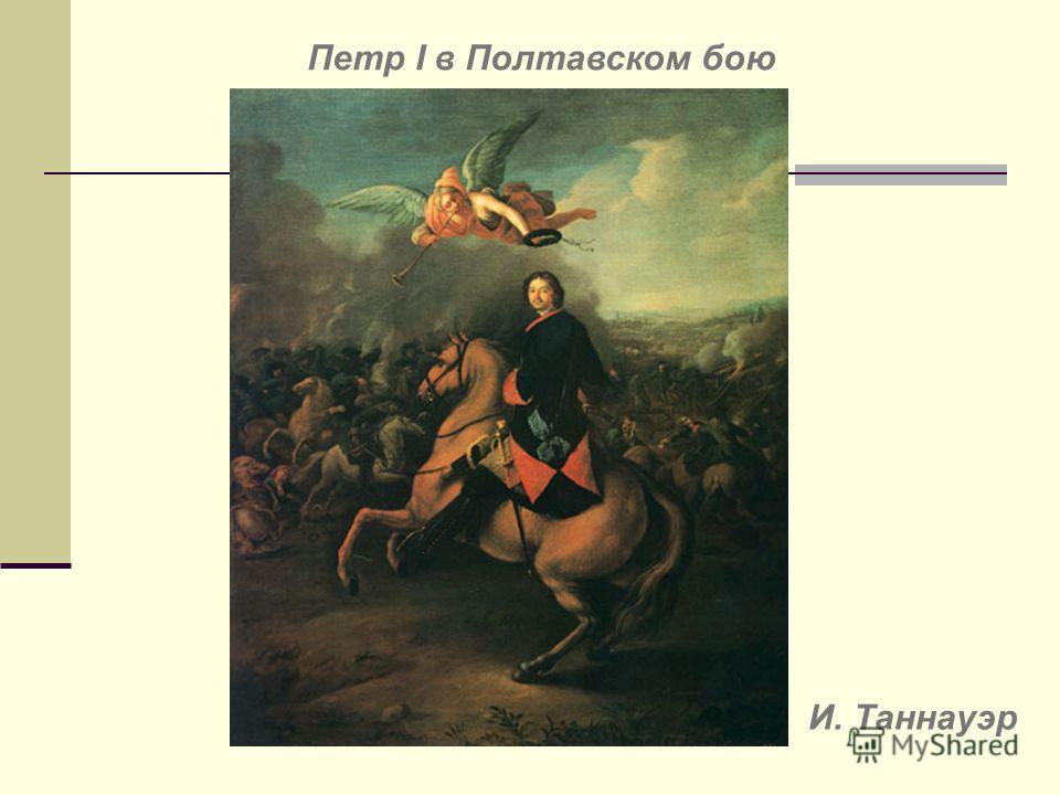 Петр I в Полтавском бою И. Таннауэр