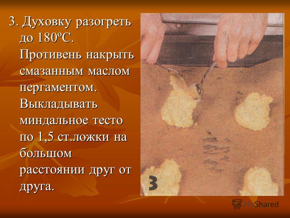3. Духовку разогреть до 180ºС. Противень накрыть смазанным маслом пергаментом. Выкладывать миндальное тесто по 1,5 ст.ложки на большом расстоянии друг от друга.