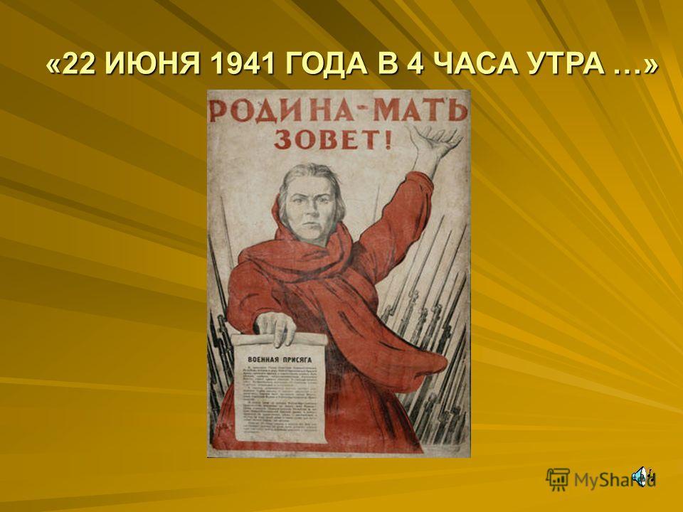 «22 ИЮНЯ 1941 ГОДА В 4 ЧАСА УТРА …»