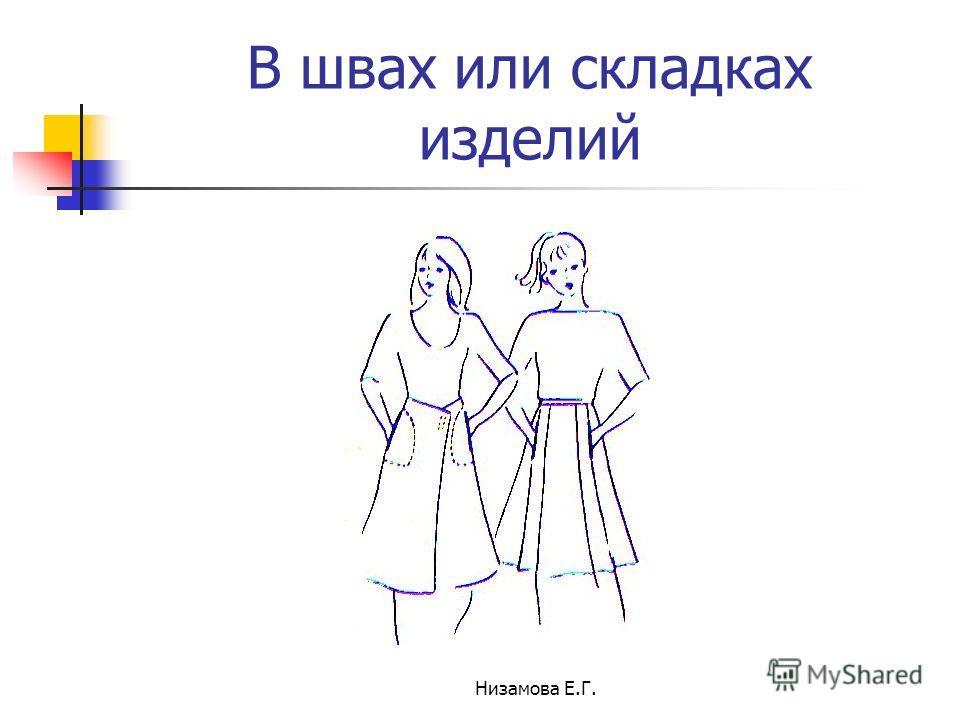 Низамова Е.Г. В швах или складках изделий