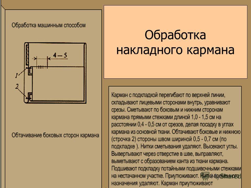 Низамова Е.Г. Обработка накладного кармана
