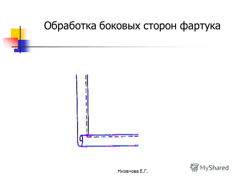 Низамова Е.Г. Обработка боковых сторон фартука