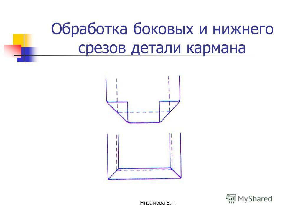 Низамова Е.Г. Обработка боковых и нижнего срезов детали кармана