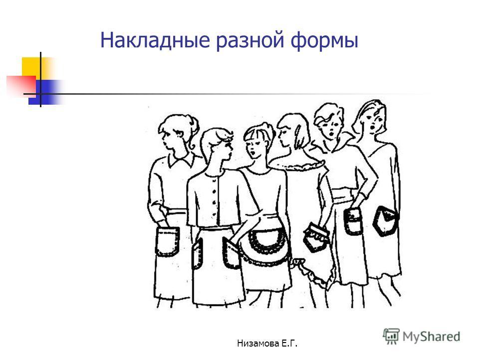 Низамова Е.Г. Накладные разной формы