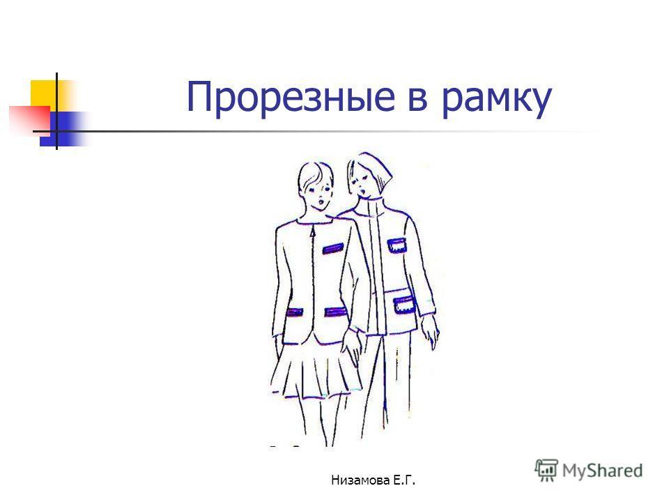 Низамова Е.Г. Прорезные в рамку