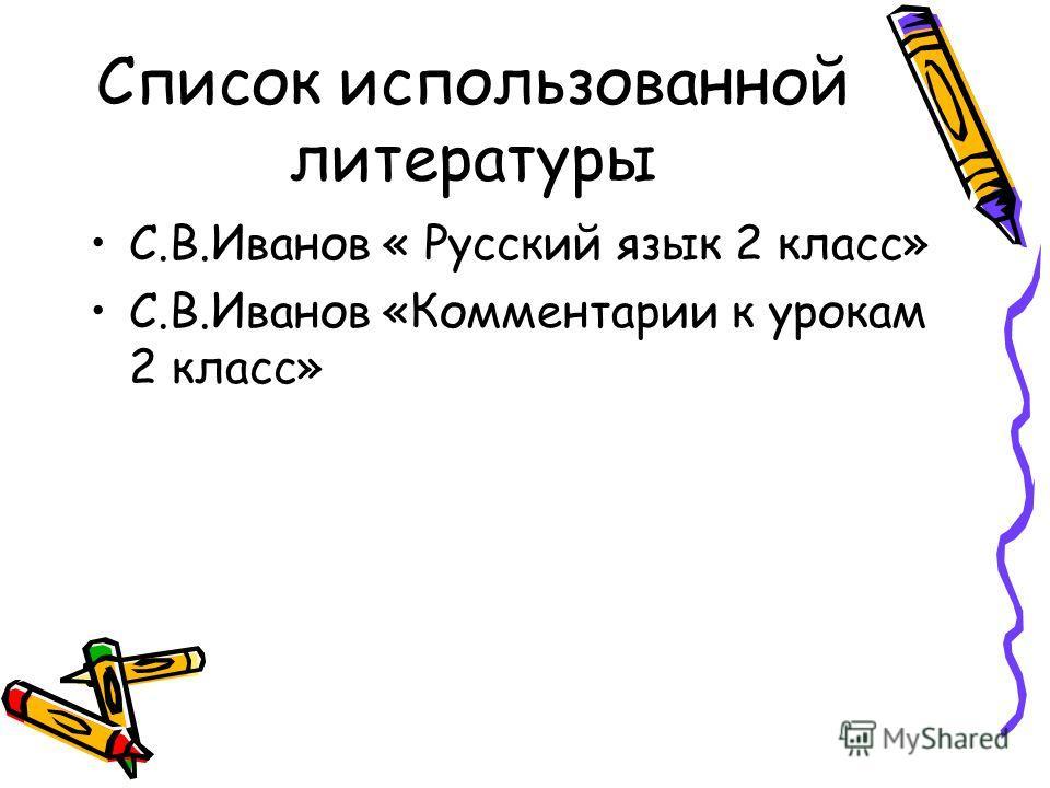 Список использованной литературы С.В.Иванов « Русский язык 2 класс» С.В.Иванов «Комментарии к урокам 2 класс»