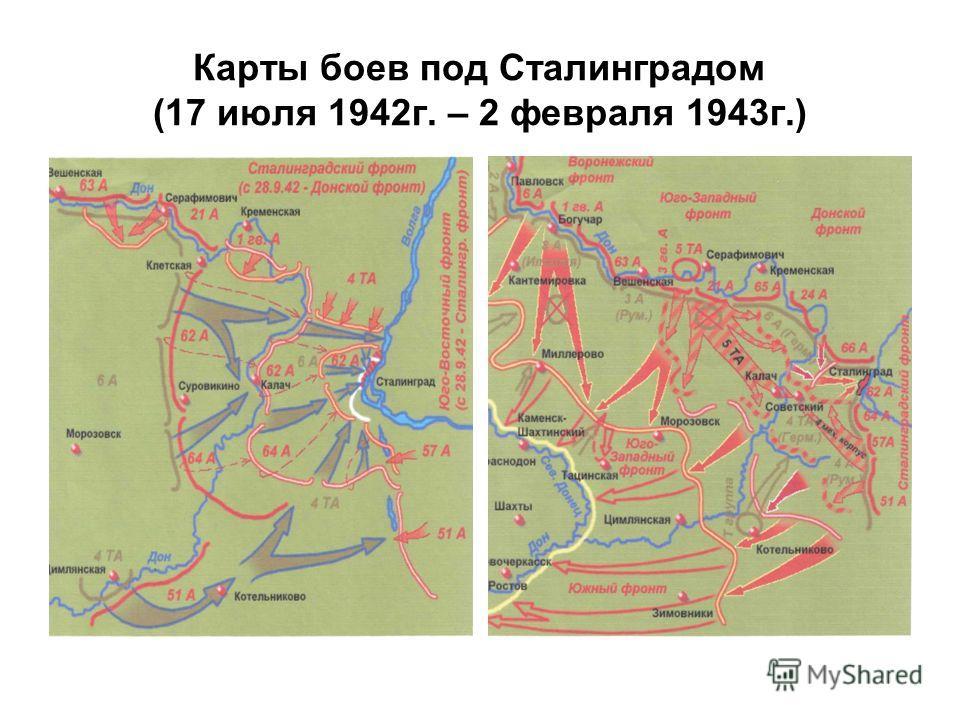 Карты боев под Сталинградом (17 июля 1942 г. – 2 февраля 1943 г.)