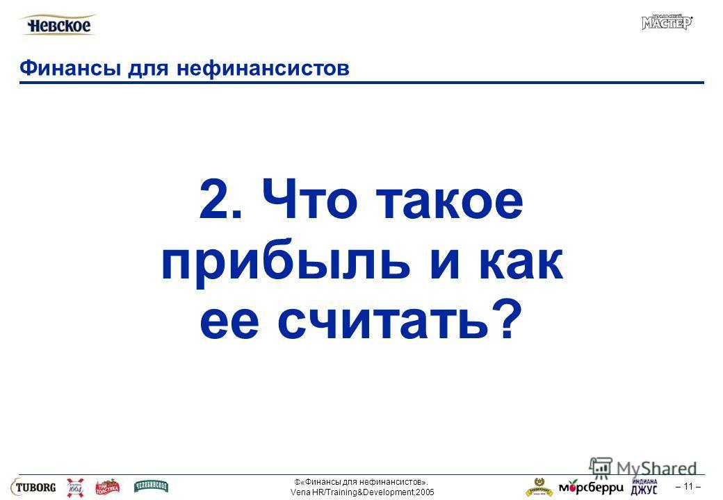 «Финансы для нефинансистов». Vena HR/Training&Development,2005 – 11 – Финансы для нефинансистов 2. Что такое прибыль и как ее считать?