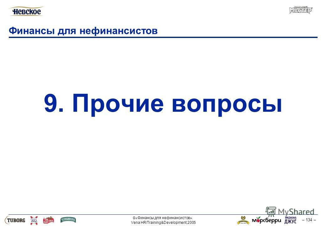 «Финансы для нефинансистов». Vena HR/Training&Development,2005 – 134 – Финансы для нефинансистов 9. Прочие вопросы