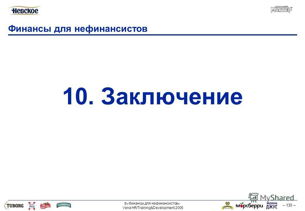 «Финансы для нефинансистов». Vena HR/Training&Development,2005 – 139 – Финансы для нефинансистов 10. Заключение