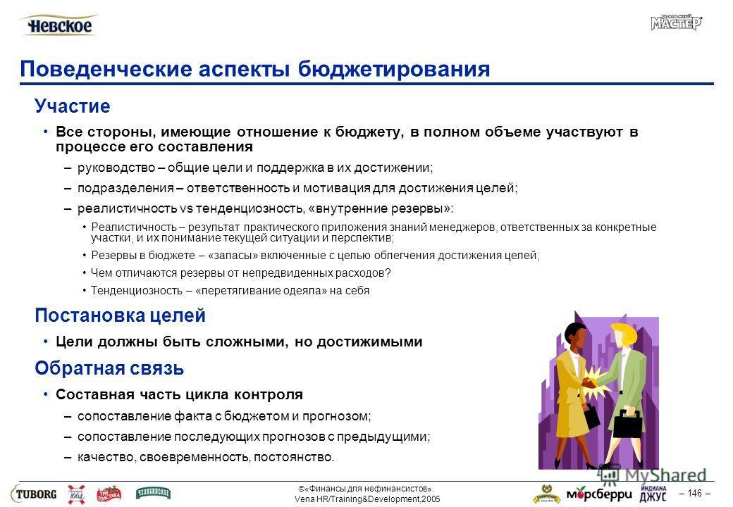 «Финансы для нефинансистов». Vena HR/Training&Development,2005 – 146 – Поведенческие аспекты бюджетирования Участие Все стороны, имеющие отношение к бюджету, в полном объеме участвуют в процессе его составления – руководство – общие цели и поддержка