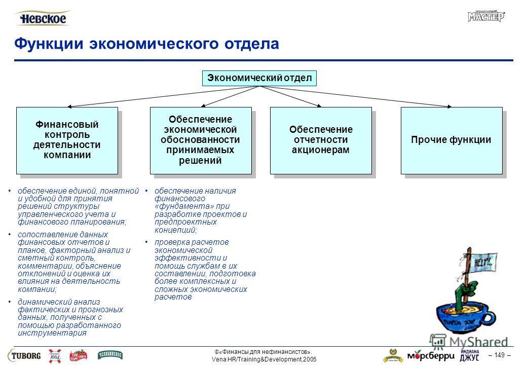 «Финансы для нефинансистов». Vena HR/Training&Development,2005 – 149 – Функции экономического отдела обеспечение единой, понятной и удобной для принятия решений структуры управленческого учета и финансового планирования; сопоставление данных финансов