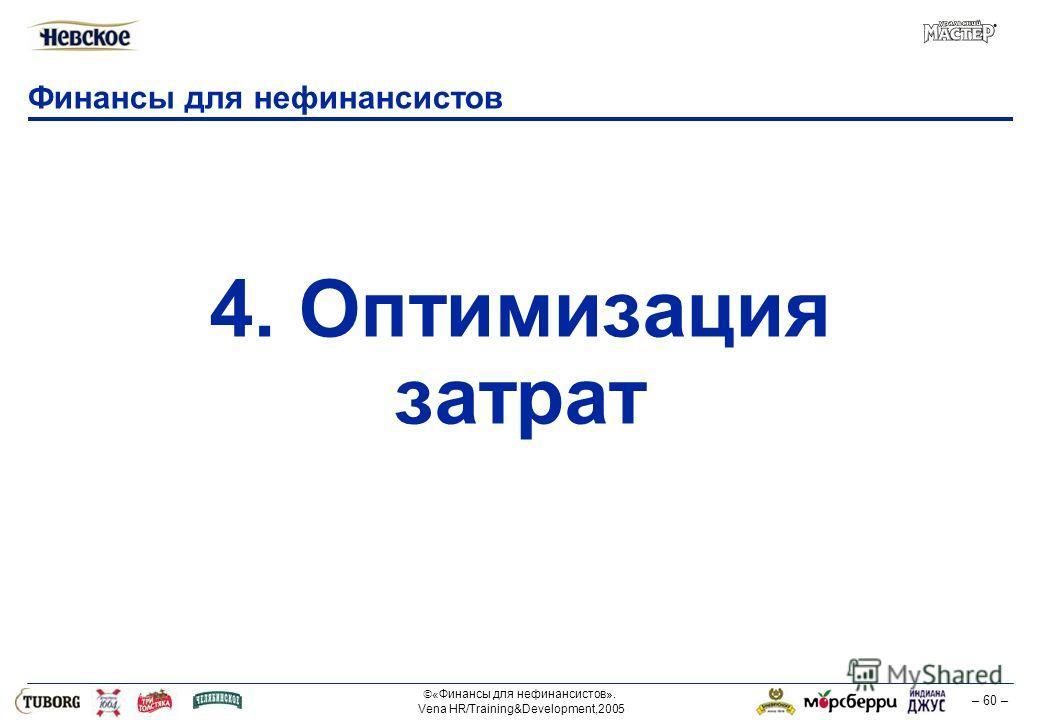 «Финансы для нефинансистов». Vena HR/Training&Development,2005 – 60 – Финансы для нефинансистов 4. Оптимизация затрат