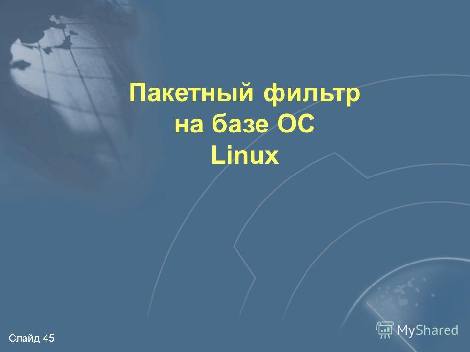 Слайд 44 Туннелирование Разрешённая прикладная служба Прикладная служба Разрешённая прикладная служба TCP или UDP