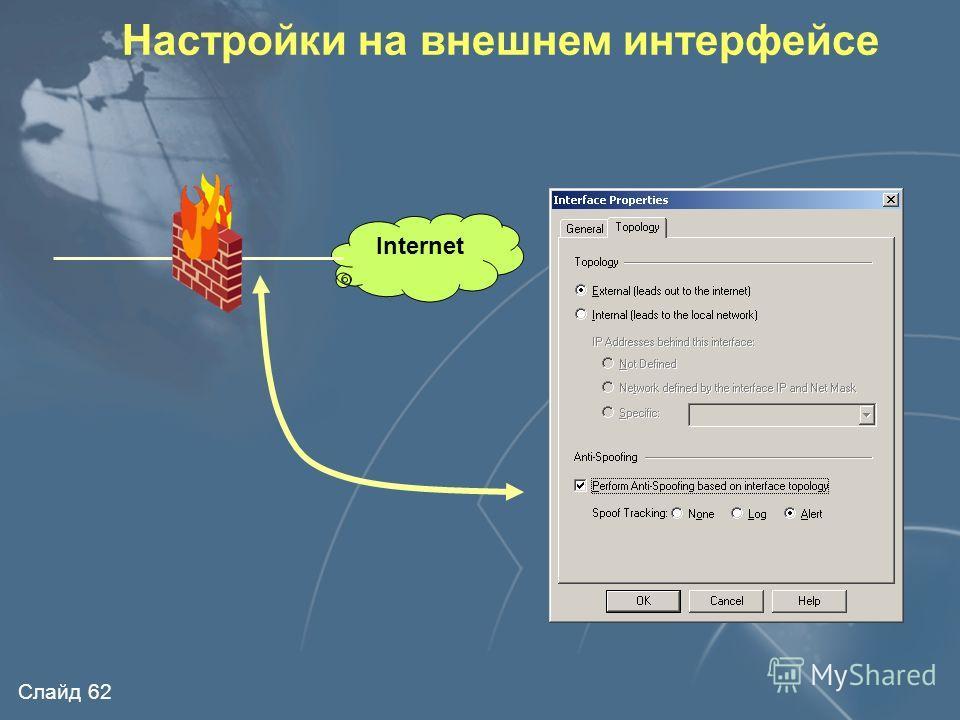 Слайд 61 Параметры настройки Задаются для сетевого интерфейса