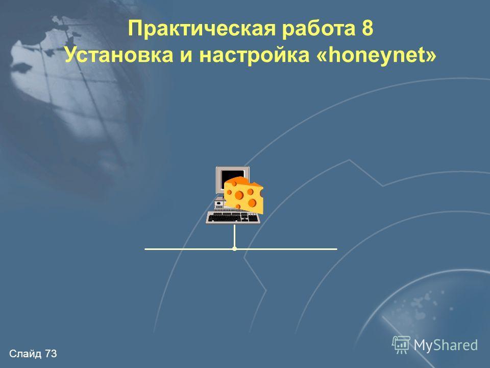 Слайд 72 Internet Реализации honeynet Система обнаружения атак Сервер регистрации arpd – для ответов на arp-запросы к эмулируемым узлам honeyd – эмуляция узлов сети с различными ОС и службами