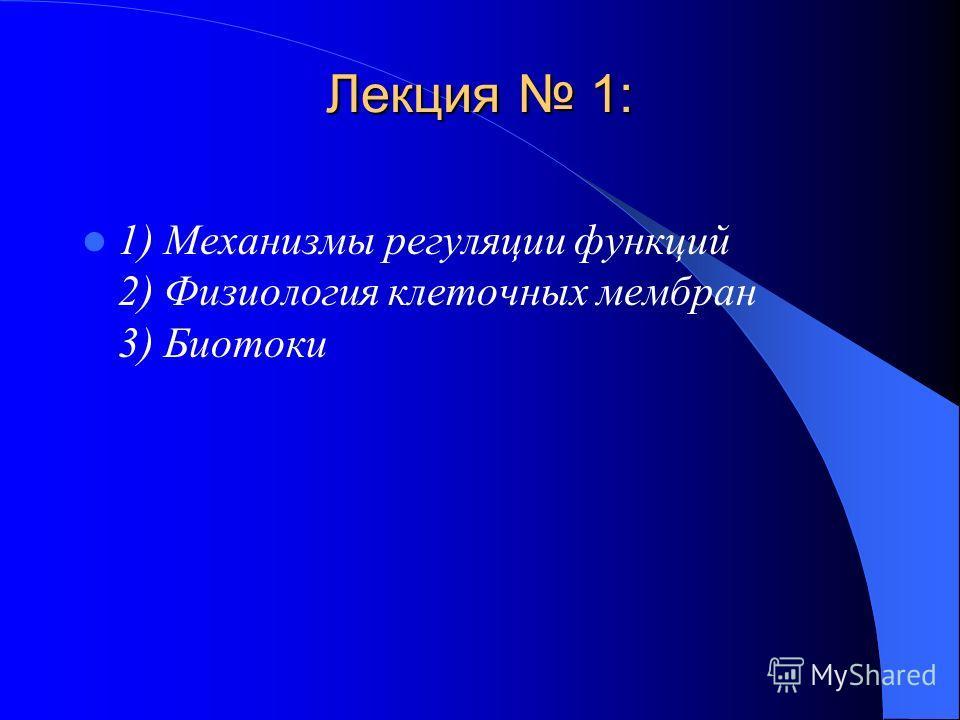 Лекция 1: 1) Механизмы регуляции функций 2) Физиология клеточных мембран 3) Биотоки