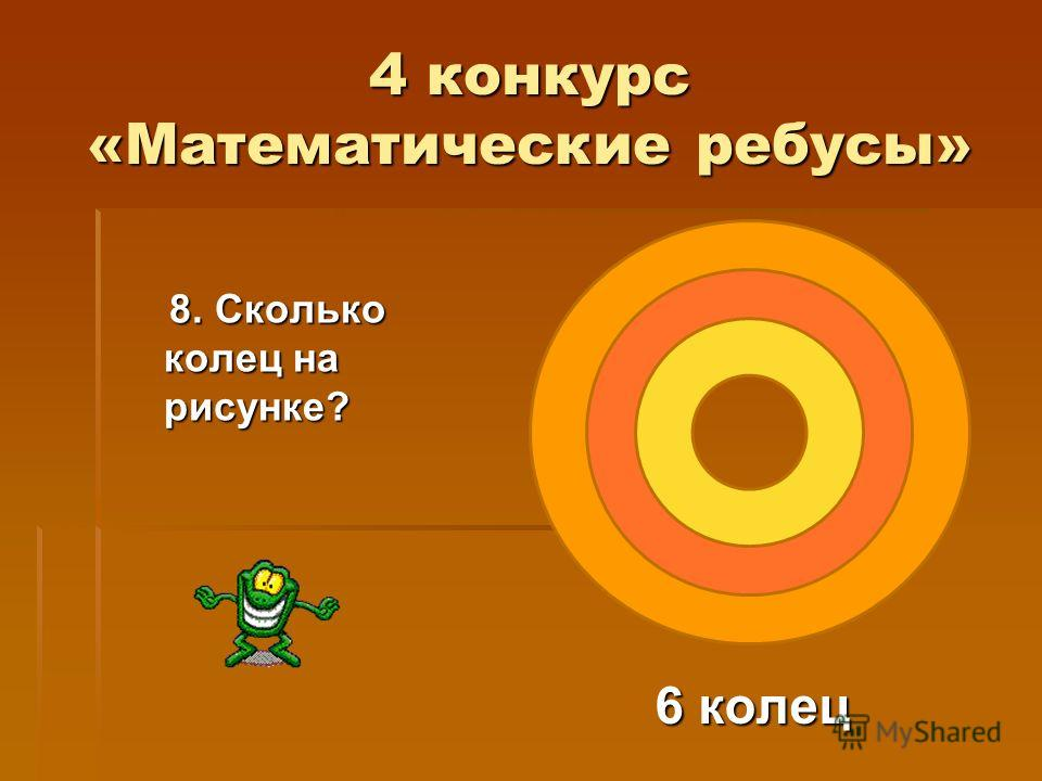 4 конкурс «Математические ребусы» 8. Сколько колец на рисунке? 8. Сколько колец на рисунке? 6 колец