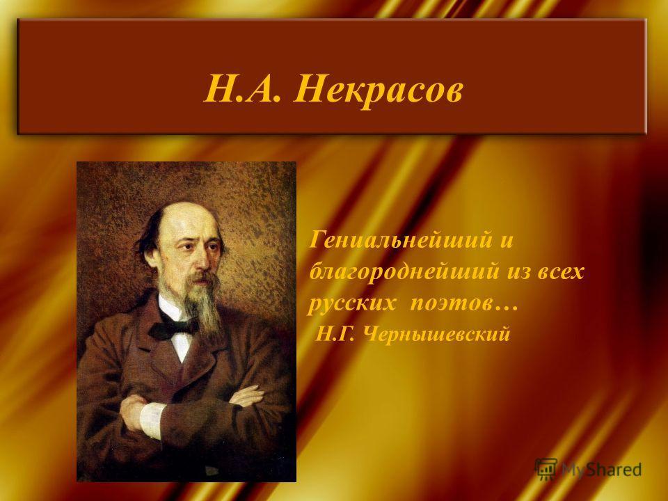 Н.А. Некрасов Гениальнейший и благороднейший из всех русских поэтов… Н.Г. Чернышевский