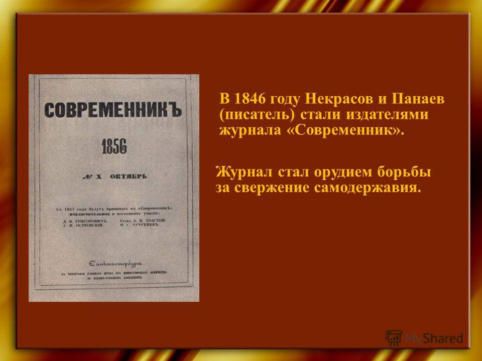 В 1846 году Некрасов и Панаев (писатель) стали издателями журнала «Современник». Журнал стал орудием борьбы за свержение самодержавия.