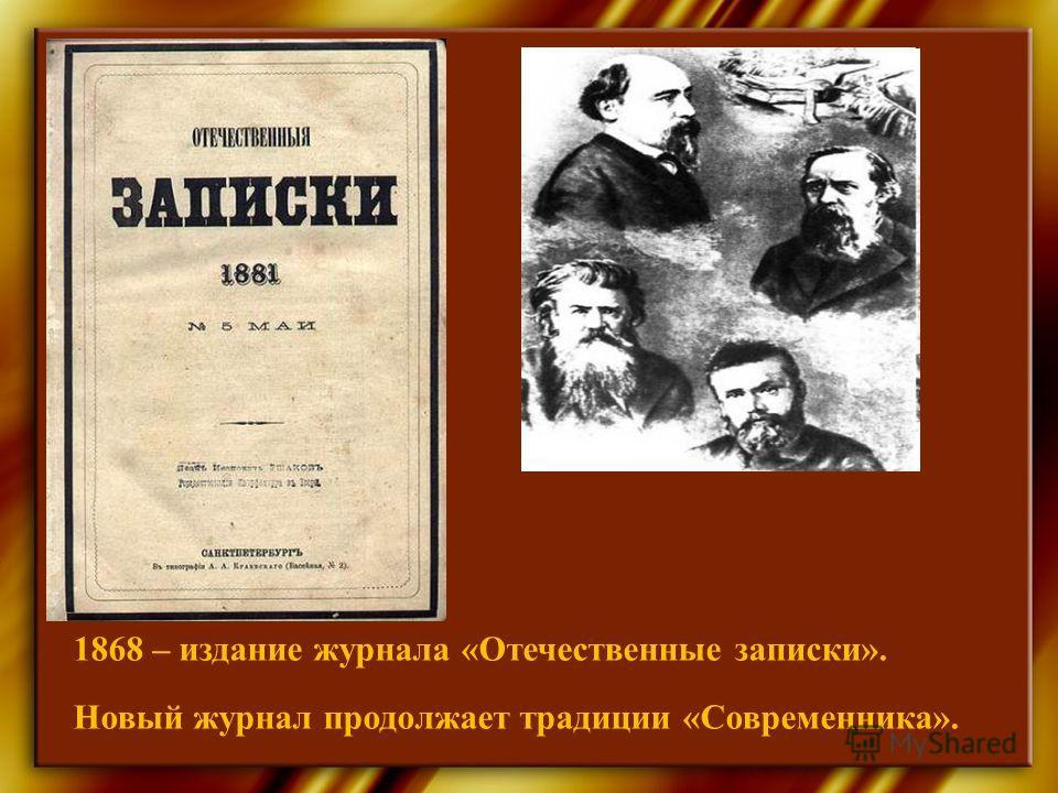 1868 – издание журнала «Отечественные записки». Новый журнал продолжает традиции «Современника».