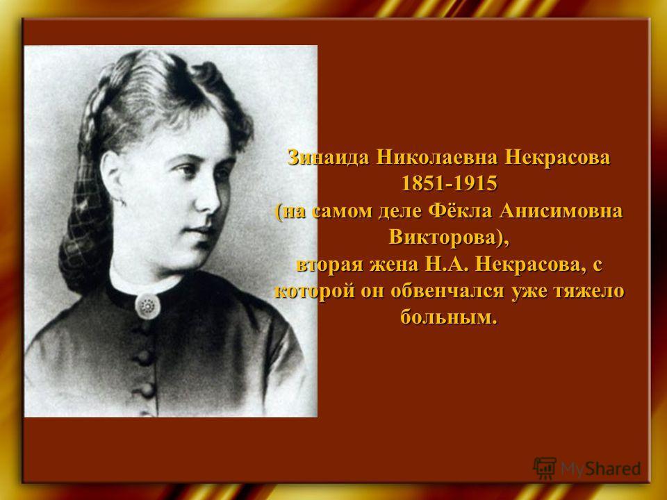 Зинаида Николаевна Некрасова 1851-1915 (на самом деле Фёкла Анисимовна Викторова), вторая жена Н.А. Некрасова, с которой он обвенчался уже тяжело больным.