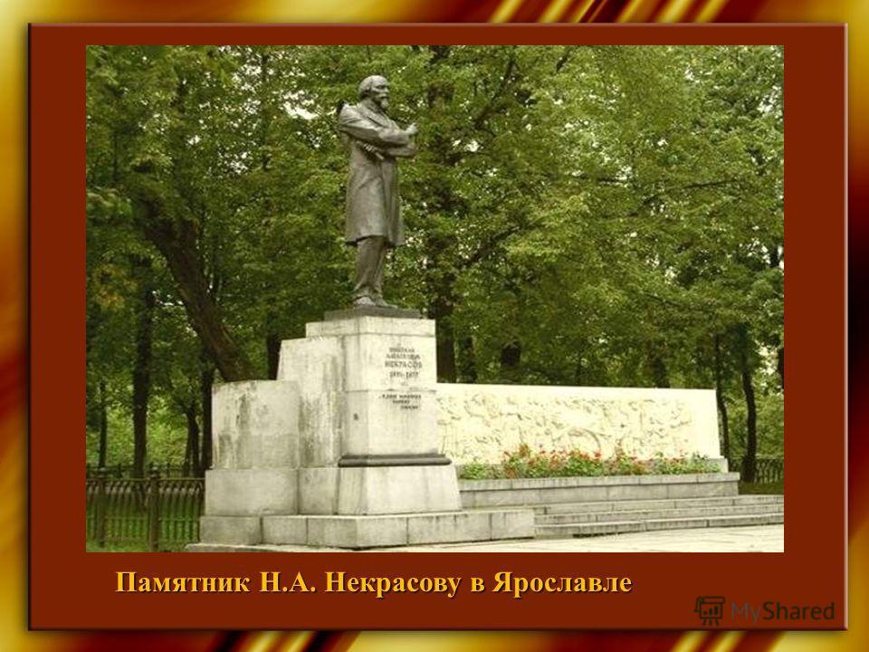 Памятник Н.А. Некрасову в Ярославле