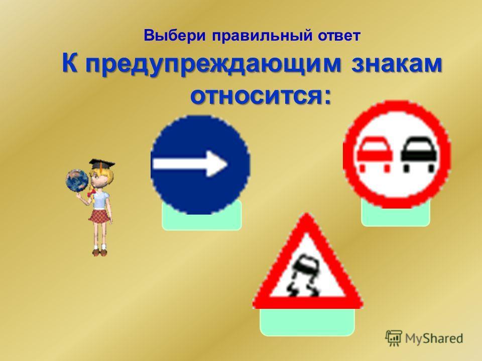 Выбери правильный ответ К предупреждающим знакам относится: