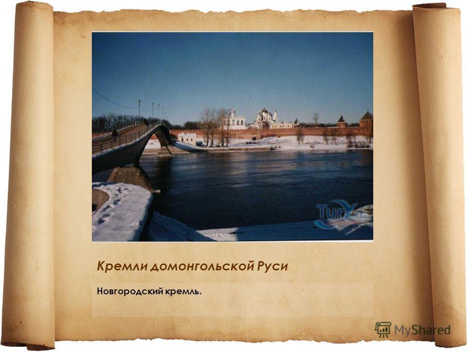 Кремли домонгольской Руси Новгородский кремль.