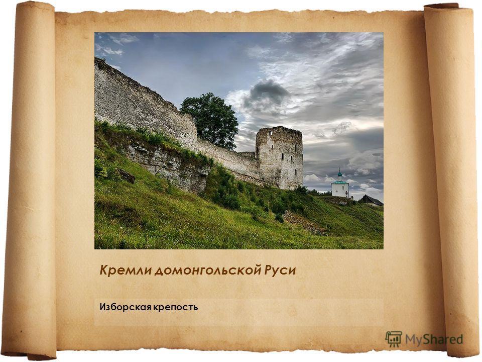 Кремли домонгольской Руси Изборская крепость