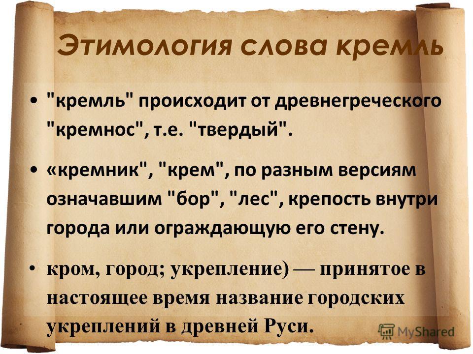Этимология слова кремль