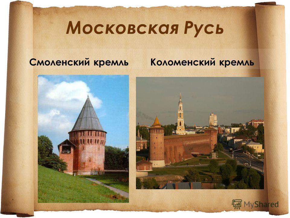 Московская Русь Смоленский кремль Коломенский кремль