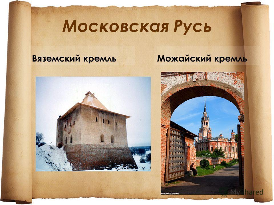 Московская Русь Вяземский кремль Можайский кремль