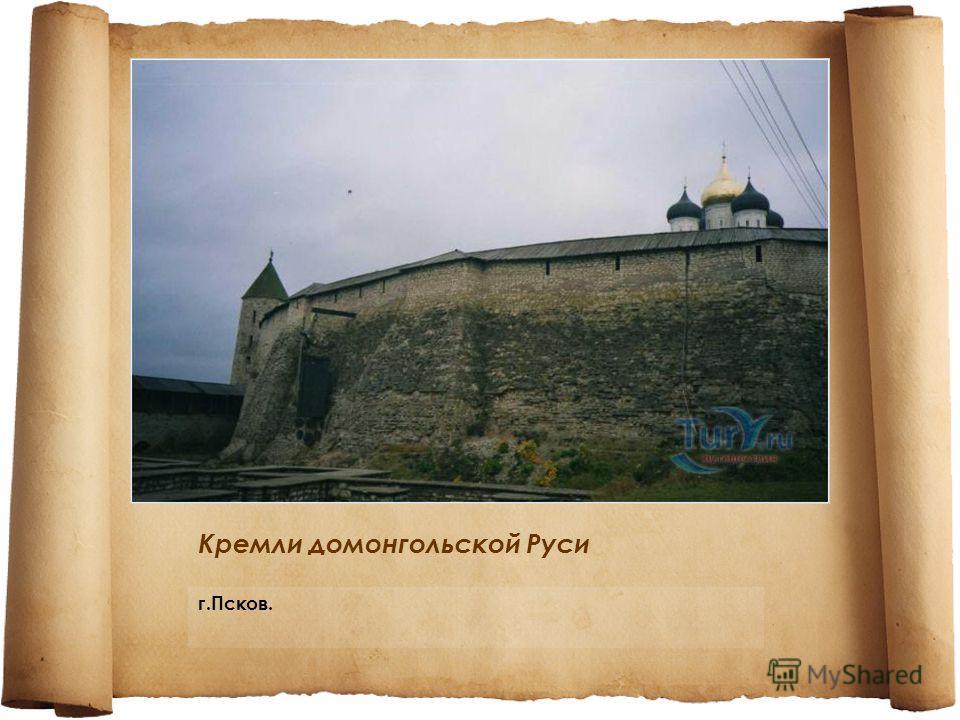 Кремли домонгольской Руси г.Псков.