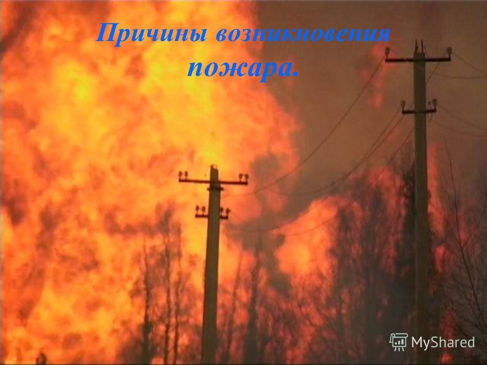 Причины возникновения пожара.