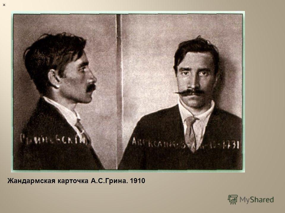 Жандармская карточка А.С.Грина. 1910 Ж